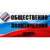 Общественно-политический центр Игоря Трунова